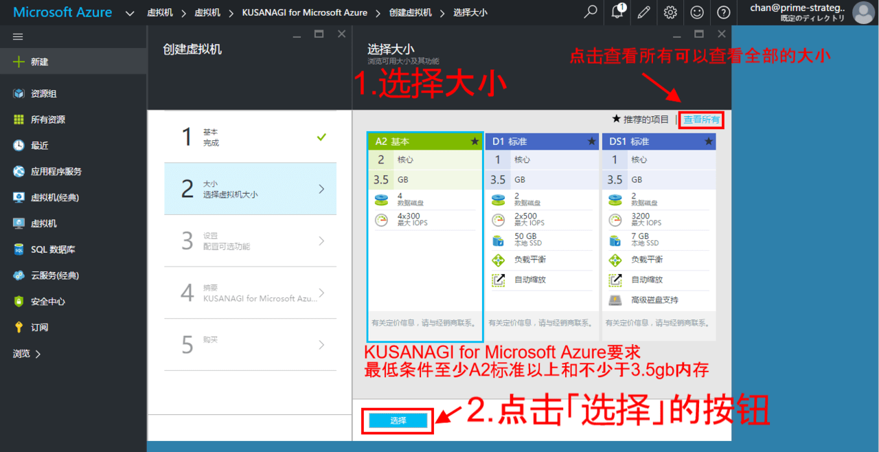 azure10.PNG